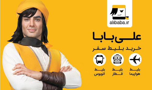 alibaba2.jpg