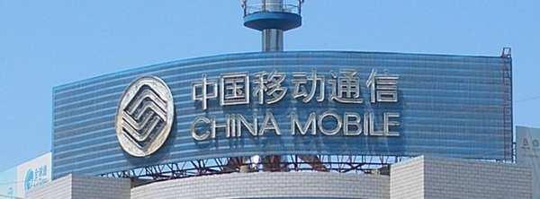 China-Mobile-office-logo-770x285.jpg